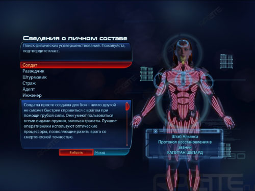 Mass Effect Очки Умений Коды