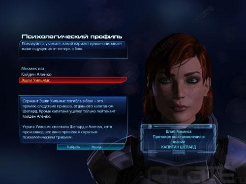 Создание персонажа - Руководство по Mass Effect 3